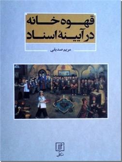 کتاب قهوه خانه در آیینه اسناد - قهوه خانه در گذر زمان در ایران - خرید کتاب از: www.ashja.com - کتابسرای اشجع