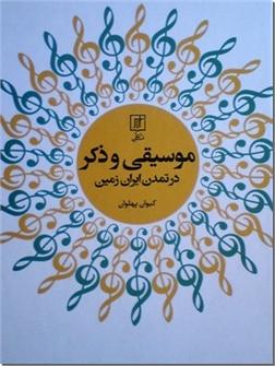 کتاب موسیقی و ذکر در تمدن ایران زمین - مبانی تاریخی و موسیقیایی تسخیرشدگی - خرید کتاب از: www.ashja.com - کتابسرای اشجع