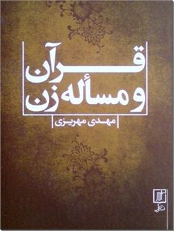 کتاب قرآن و مسأله زن - زنان در قرآن و اسلام - خرید کتاب از: www.ashja.com - کتابسرای اشجع