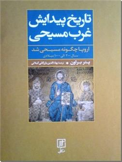 کتاب تاریخ پیدایش غرب مسیحی - اروپا چگونه مسیحی شد - خرید کتاب از: www.ashja.com - کتابسرای اشجع