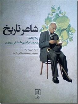 کتاب شاعر تاریخ - باستانی پاریزی - یادگارنامه محمد ابراهیم باستانی پاریزی - خرید کتاب از: www.ashja.com - کتابسرای اشجع