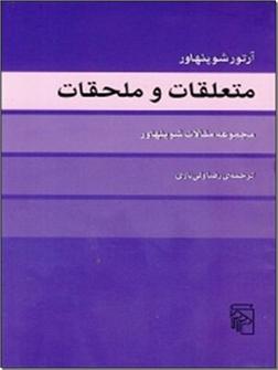 کتاب متعلقات و ملحقات - مجموعه مقالات شوپنهاور - خرید کتاب از: www.ashja.com - کتابسرای اشجع