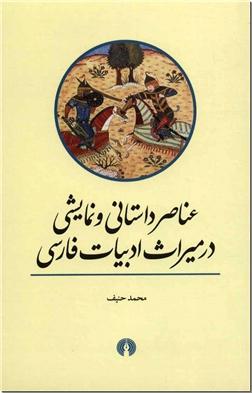 خرید کتاب عناصر داستانی و نمایشی در میراث ادبیات فارسی از: www.ashja.com - کتابسرای اشجع