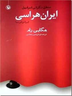 خرید کتاب ایران هراسی، ایرانو فوبیا از: www.ashja.com - کتابسرای اشجع