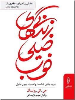 خرید کتاب زندگی های خیلی خوب از: www.ashja.com - کتابسرای اشجع
