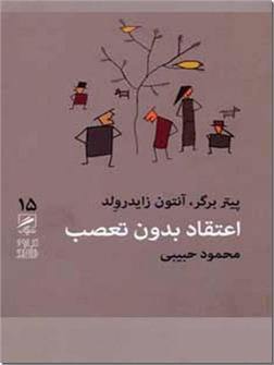 کتاب اعتقاد بدون تعصب -  - خرید کتاب از: www.ashja.com - کتابسرای اشجع