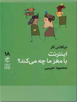کتاب اینترنت با مغز ما چه می کند؟ - تجربه و هنر زندگی 18 - خرید کتاب از: www.ashja.com - کتابسرای اشجع