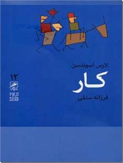 کتاب کار - تجربه و هنر زندگی 12 - خرید کتاب از: www.ashja.com - کتابسرای اشجع