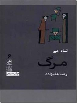 خرید کتاب مرگ از: www.ashja.com - کتابسرای اشجع