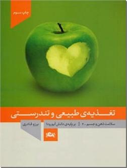کتاب تغذیه طبیعی و تندرستی -  - خرید کتاب از: www.ashja.com - کتابسرای اشجع
