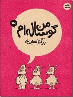 کتاب من گوساله ام - طنز معاصر ایران - خرید کتاب از: www.ashja.com - کتابسرای اشجع