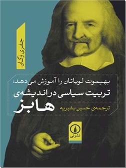 کتاب تربیت سیاسی در اندیشه های هابز - بهیموت لوپاتان را آموزش می دهد - خرید کتاب از: www.ashja.com - کتابسرای اشجع