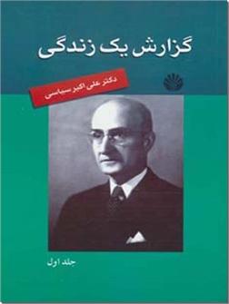 کتاب گزارش یک زندگی -  - خرید کتاب از: www.ashja.com - کتابسرای اشجع