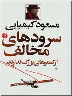 کتاب سرودهای مخالف ارکسترهای بزرگ ندارند -  - خرید کتاب از: www.ashja.com - کتابسرای اشجع