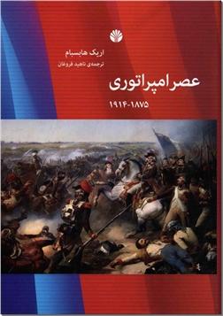 خرید کتاب عصر امپراتوری از: www.ashja.com - کتابسرای اشجع