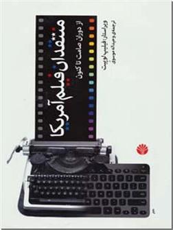 خرید کتاب منتقدان فیلم آمریکا از: www.ashja.com - کتابسرای اشجع