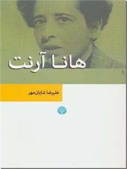 کتاب هانا آرنت - نظریه های مدرن جامعه شناسی 2 - خرید کتاب از: www.ashja.com - کتابسرای اشجع