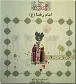 خرید کتاب امام رضا - ع - داستان کودکانه از: www.ashja.com - کتابسرای اشجع