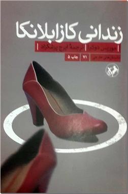 کتاب زندانی کازابلانکا - داستان های فرانسه - خرید کتاب از: www.ashja.com - کتابسرای اشجع