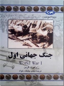 خرید کتاب جنگ جهانی اول از: www.ashja.com - کتابسرای اشجع