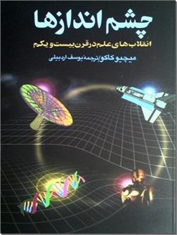 کتاب چشم اندازها - انقلاب های علم در قرن بیست و یکم - خرید کتاب از: www.ashja.com - کتابسرای اشجع