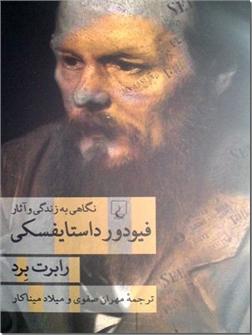 کتاب فیودور داستایفسکی - نگاهی به زندگی و آثار - خرید کتاب از: www.ashja.com - کتابسرای اشجع
