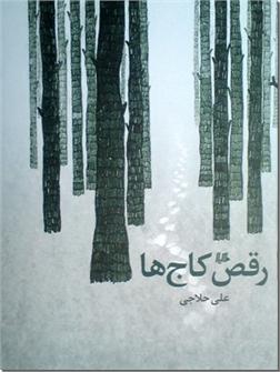 خرید کتاب رقص کاج ها از: www.ashja.com - کتابسرای اشجع