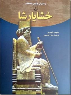 کتاب خشایارشا - رهبران جهان باستان - خرید کتاب از: www.ashja.com - کتابسرای اشجع