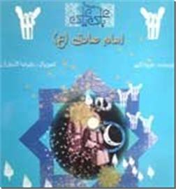 خرید کتاب امام صادق - ع - داستان کودکانه از: www.ashja.com - کتابسرای اشجع