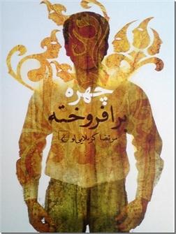 کتاب چهره برافروخته - داستان فارسی - خرید کتاب از: www.ashja.com - کتابسرای اشجع