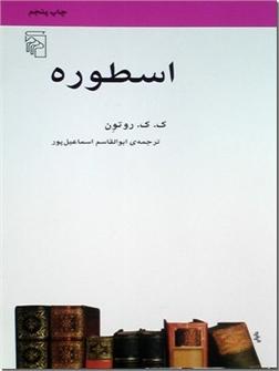 خرید کتاب اسطوره از: www.ashja.com - کتابسرای اشجع