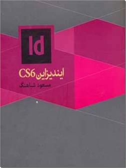 کتاب ایندیزاین سی اس 6 - آموزش گام به گام ایندیزاین - خرید کتاب از: www.ashja.com - کتابسرای اشجع