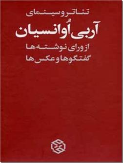 کتاب تئاتر و سینمای آربی اوانسیان - از ورای نوشته ها گفتگوها و عکس ها - خرید کتاب از: www.ashja.com - کتابسرای اشجع