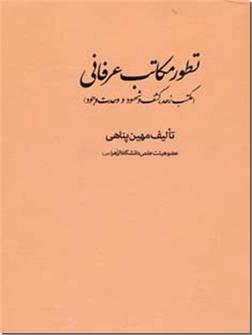 خرید کتاب تطور مکاتب عرفانی از: www.ashja.com - کتابسرای اشجع
