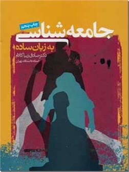 کتاب جامعه شناسی به زبان ساده - جامعه شناسی - خرید کتاب از: www.ashja.com - کتابسرای اشجع