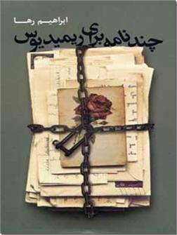 کتاب چند نامه برای ریمیدیوس - ادبیات طنز فارسی - خرید کتاب از: www.ashja.com - کتابسرای اشجع