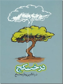 کتاب درخت کج - مجموعه داستان های کوتاه فارسی - خرید کتاب از: www.ashja.com - کتابسرای اشجع