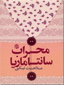 کتاب محراب سانتاماریا - داستان ایرانی - خرید کتاب از: www.ashja.com - کتابسرای اشجع