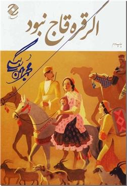 خرید کتاب اگر قره قاج نبود از: www.ashja.com - کتابسرای اشجع