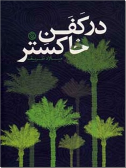 کتاب در کفن خاکستر - داستان ایرانی - خرید کتاب از: www.ashja.com - کتابسرای اشجع