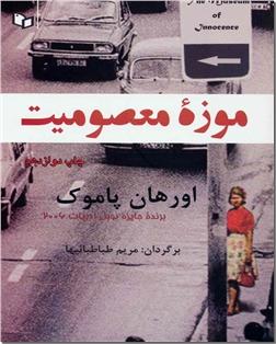 کتاب موزه معصومیت - رمان خارجی - خرید کتاب از: www.ashja.com - کتابسرای اشجع
