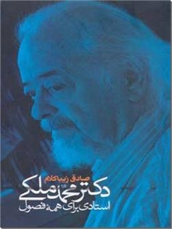 کتاب دکتر محمد ملکی - استادی برای همه فصول - زندگینامه - خرید کتاب از: www.ashja.com - کتابسرای اشجع