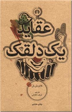 کتاب عقاید یک دلقک - ادبیات داستانی - رمان - خرید کتاب از: www.ashja.com - کتابسرای اشجع