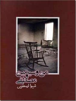 کتاب من و سیمین و مصطفی - رمان ایرانی - خرید کتاب از: www.ashja.com - کتابسرای اشجع