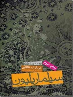 کتاب سیلماریلیون - رمانی دیگر از نویسنده کتاب ارباب حلقه ها - خرید کتاب از: www.ashja.com - کتابسرای اشجع