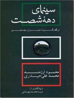 کتاب سینمای دهه شصت در گفتگو با مدیران سینمایی - سینما و تئاتر در ایران - خرید کتاب از: www.ashja.com - کتابسرای اشجع