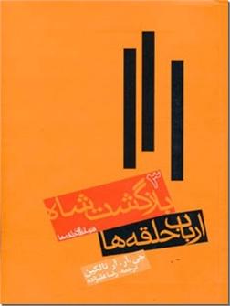 کتاب بازگشت شاه - ارباب حلقه ها - فرمانروای حلقه ها 3 - خرید کتاب از: www.ashja.com - کتابسرای اشجع
