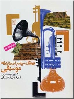 کتاب فرهنگ جامع اصطلاحات موسیقی - واژه نامه موسیقی - خرید کتاب از: www.ashja.com - کتابسرای اشجع