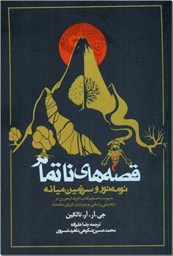 کتاب قصه های ناتمام -  - خرید کتاب از: www.ashja.com - کتابسرای اشجع
