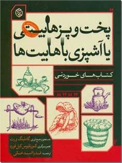 کتاب پخت و پز هابیتی یا آشپزی با هابیت ها - کتاب های خوردنی 1 - خرید کتاب از: www.ashja.com - کتابسرای اشجع